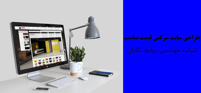طراحی سایت شرکتی قیمت مناسب